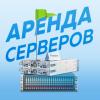 Аренда сервера в Киеве недорого
